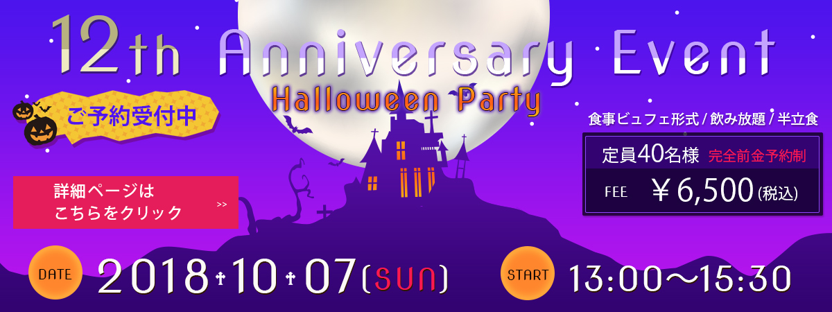 Halloween Party Event