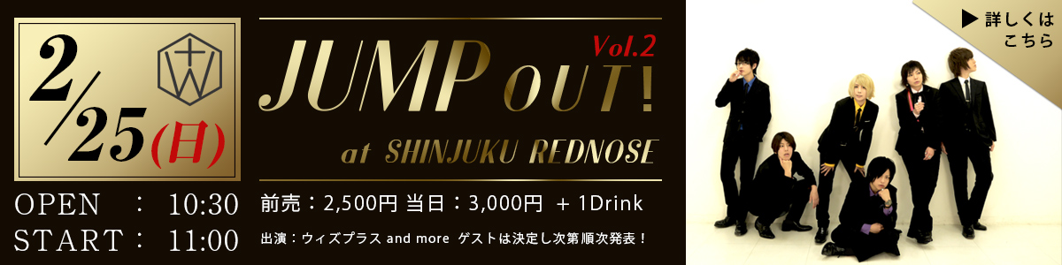 jumpoutvol2